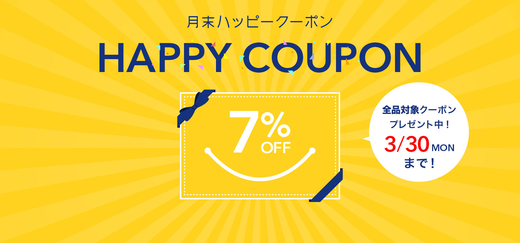 \7%OFF/月末ハッピークーポンプレゼント!