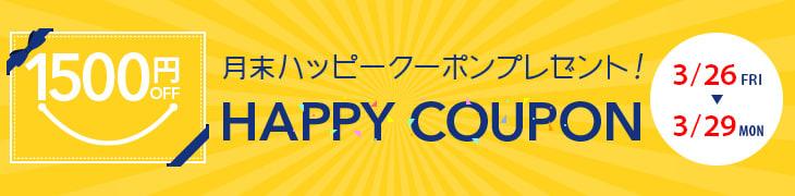 月末ハッピー1,500円OFFクーポンプレゼント