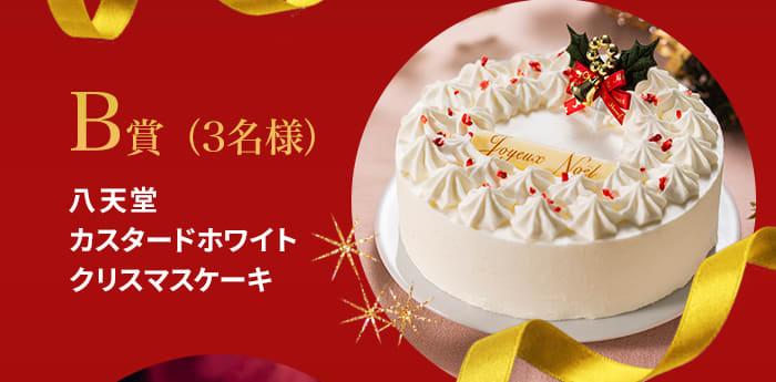 B賞 八天堂 カスタードホワイトクリスマスケーキ