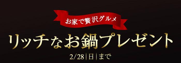 お家で贅沢グルメ!リッチなお鍋プレゼント 2/28(日)まで