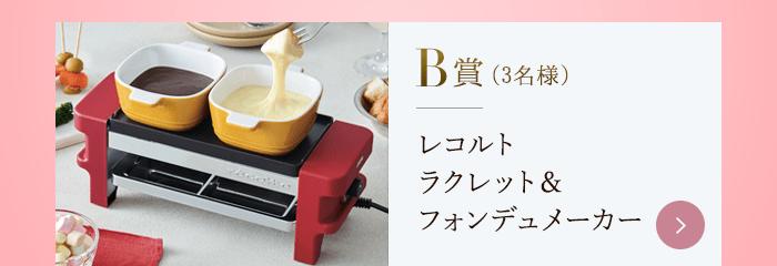 B賞 recolte/レコルト ラクレット&フォンデュメーカー(MELT):3名様