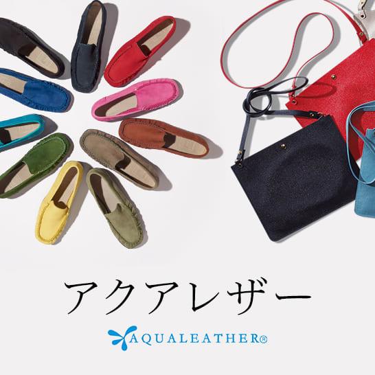水に強く、洗えるレザー。AQUALEATHER(R)/アクアレザー