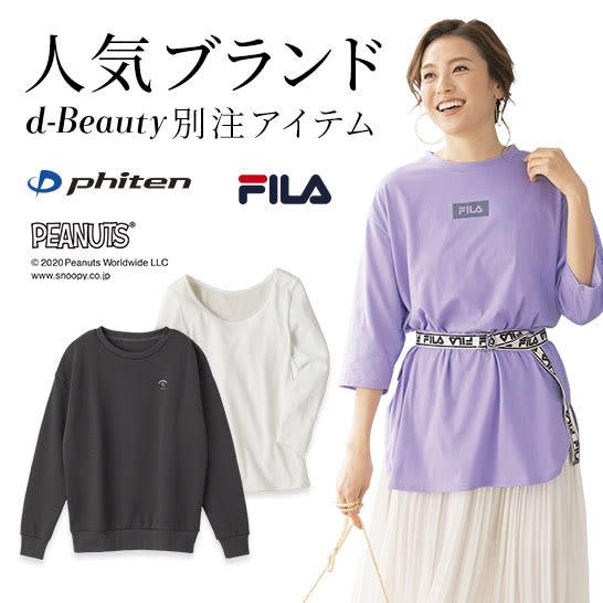 d-beauty×人気ブランド 別注アイテム
