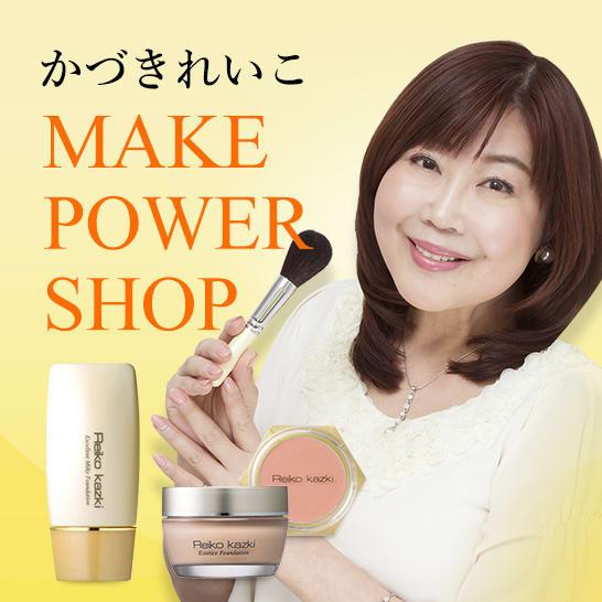 かづきれいこ make power shop