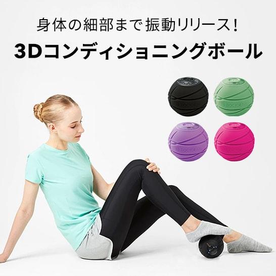トレーナーKAORUが動画でレクチャー!「3Dコンディショニングボール」