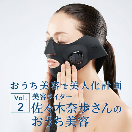 おうち美容で美人化計画 vol.2