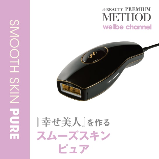wellbe channel「幸せ美人」を作る スムーズスキン ピュア