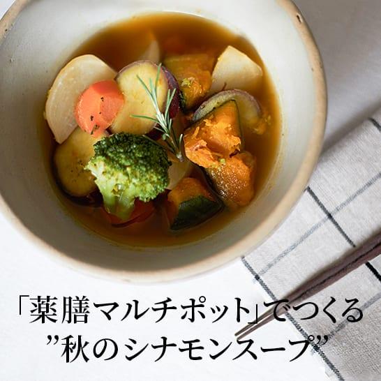 薬膳マルチポット「秋のシナモンスープ」
