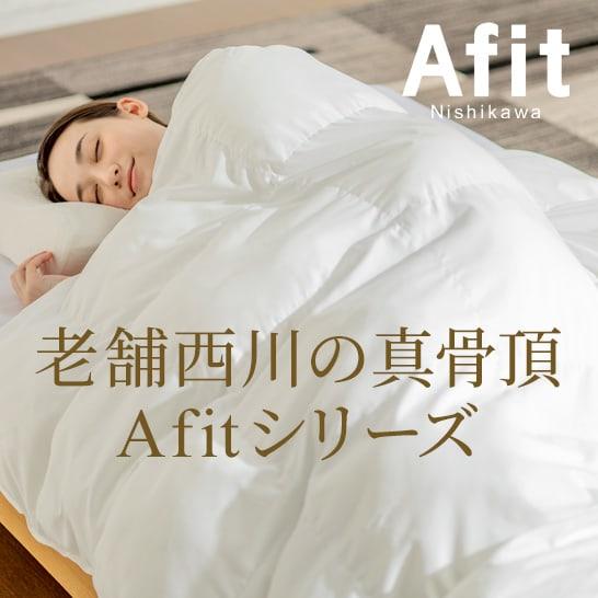 老舗西川の真骨頂 Afitシリーズ