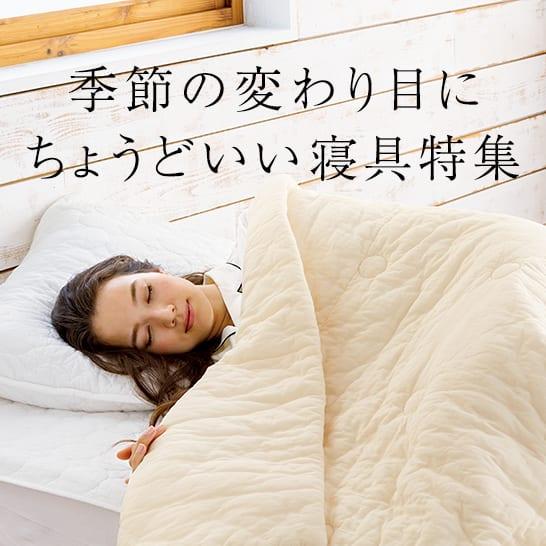 季節の変わり目にちょうどいい寝具特集