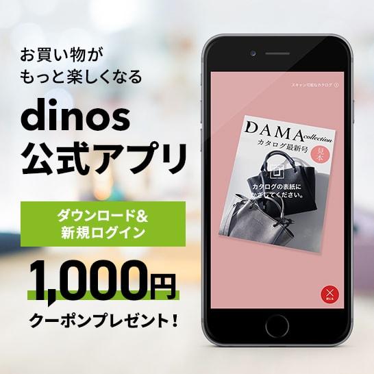 dinos 公式アプリ