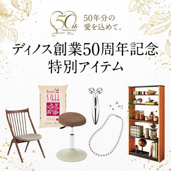 ディノス創業50周年記念商品