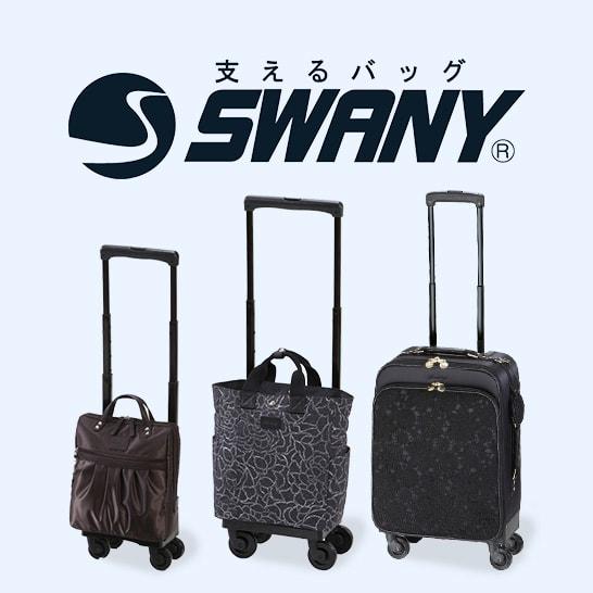 身体を支えるスワニーのバッグ