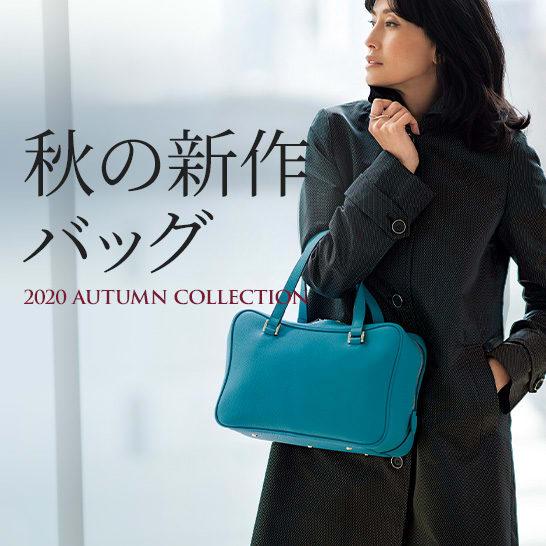 秋の新作バッグ、新入荷!