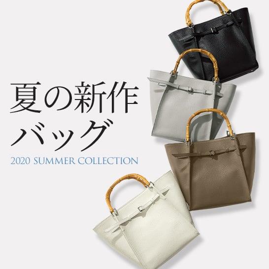 2020夏の新作バッグ