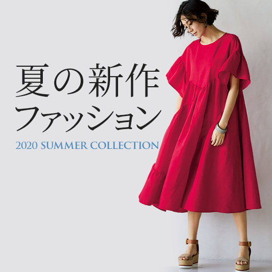 2020夏 新作ファッション