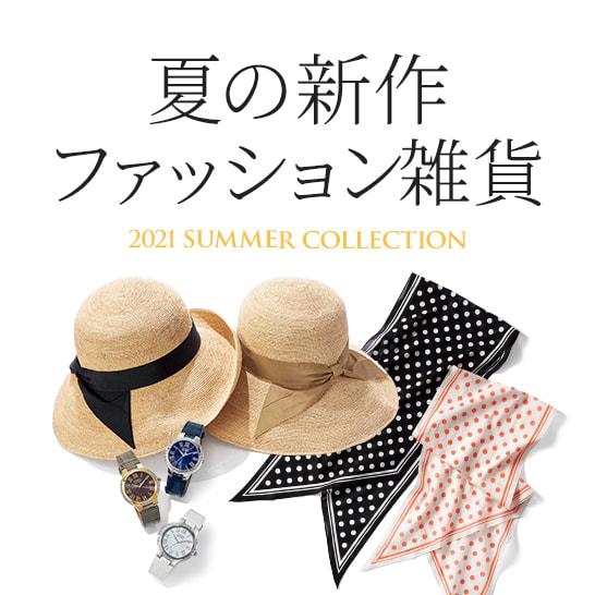 2021夏の新作ファッション雑貨