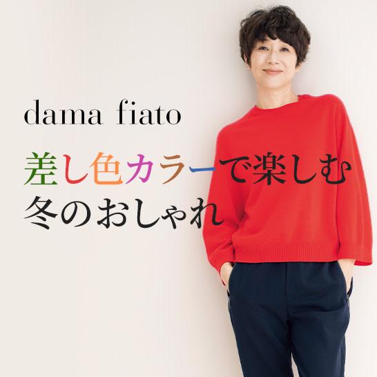 差し色カラーで楽しむ冬のおしゃれ|dama fiato