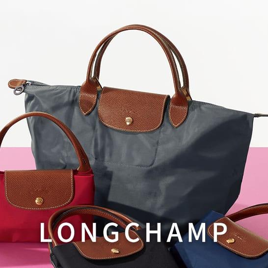 LONGCHAMP・ロンシャン - フランスの老舗バッグブランド