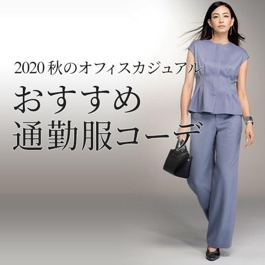 2020 秋の通勤ファッション