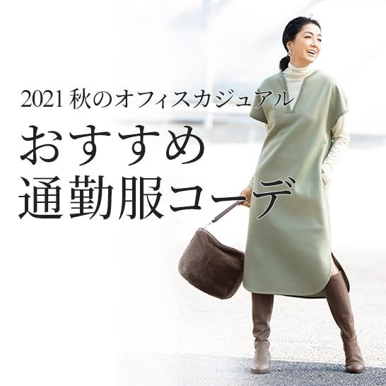 2021 秋の通勤ファッション