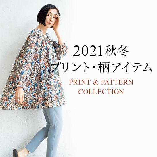 2021秋冬 プリント&柄コレクション