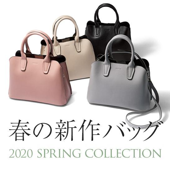春の新作バッグ、新入荷!