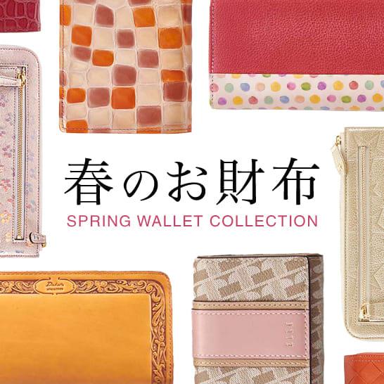 2021 春のお財布