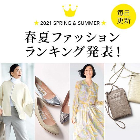 2021春夏ファッション、人気ランキング発表!