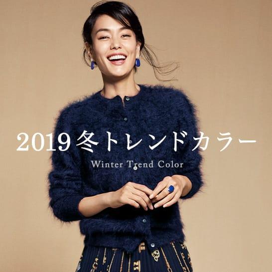 2019 秋冬のトレンドカラーファッション一挙公開!