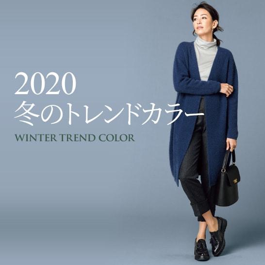 2020 冬トレンドカラーのファッションアイテム一挙公開!