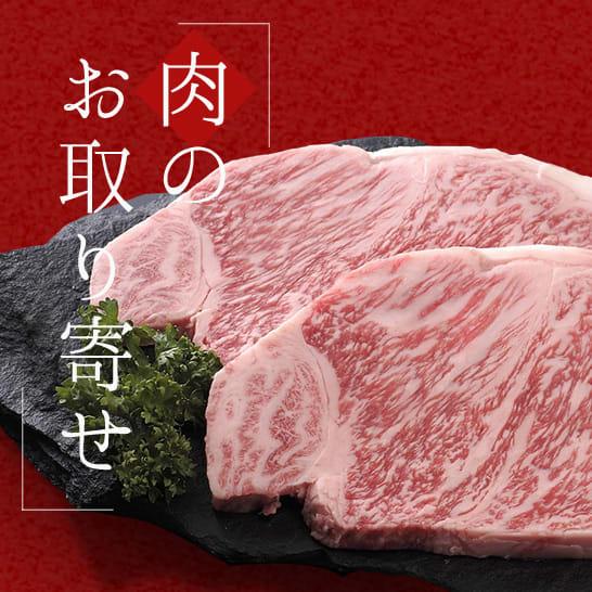 お肉のお取り寄せ