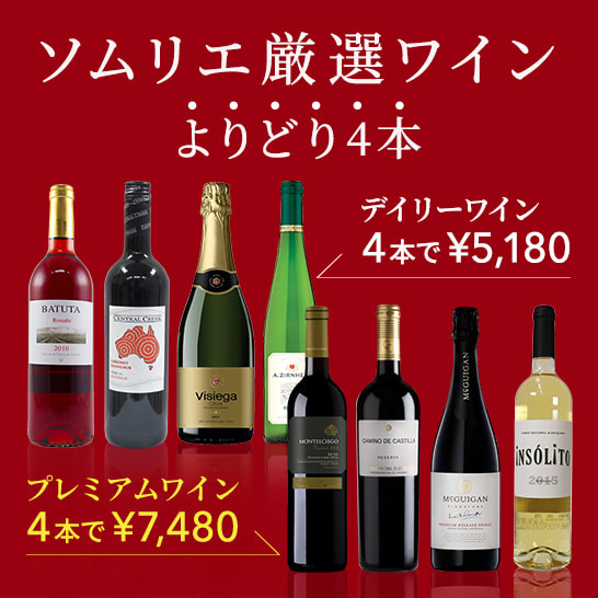 よりどりワイン