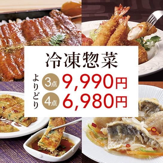 【商品追加】お惣菜よりどり3点9,990円&よりどり4点6,980円