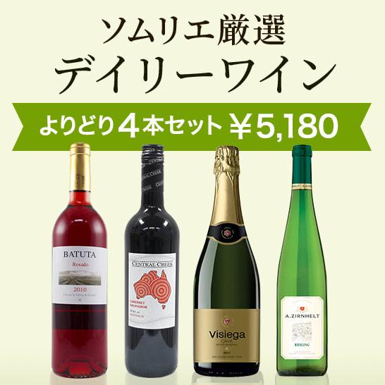 気軽に楽しむ♪デイリーワインよりどり4本5,008円