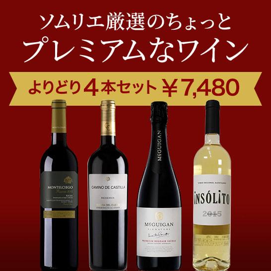 特別な日に飲みたい、プレミアムなワインよりどり4本7,332円