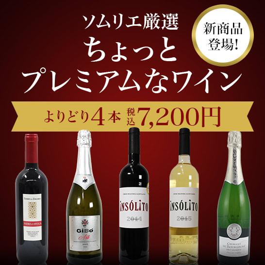 特別な日に飲みたい、プレミアムなワインよりどり4本7,200円