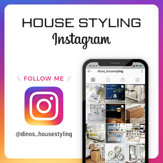 HOUSE STYLING Instagram