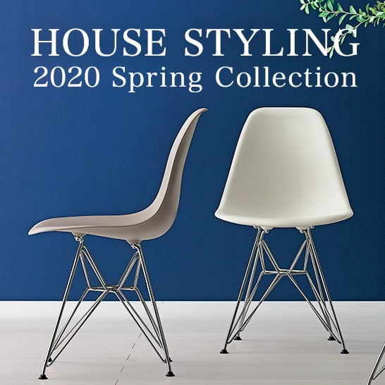 HOUSE STYLING|2020 Spring Collection