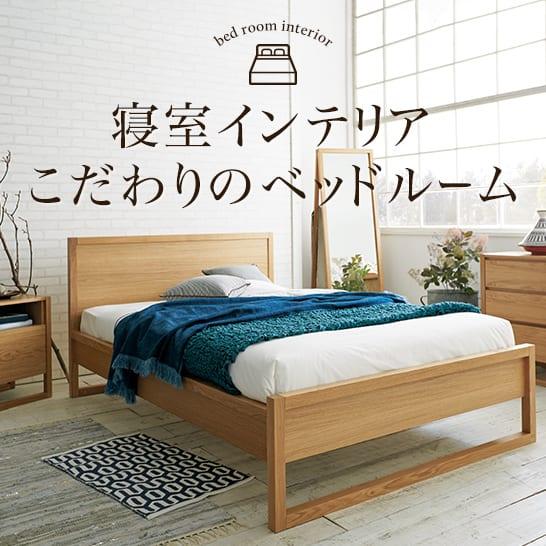 寝室インテリア こだわりのベッドルーム