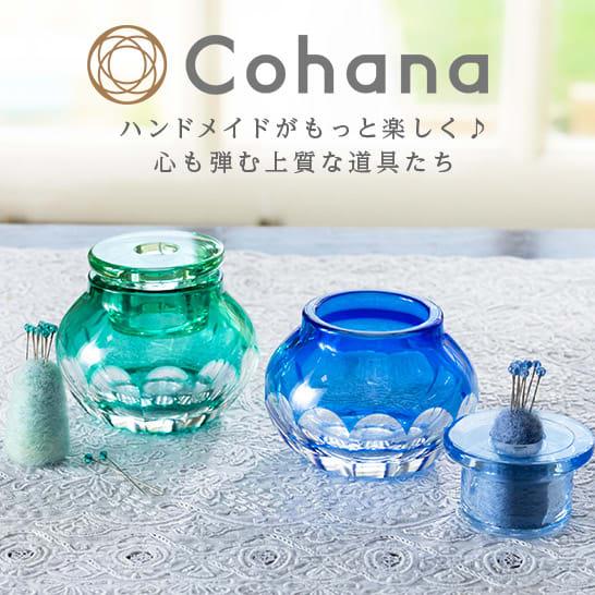 上質なハンドメイド・手芸・裁縫道具ブランド「Cohana 」