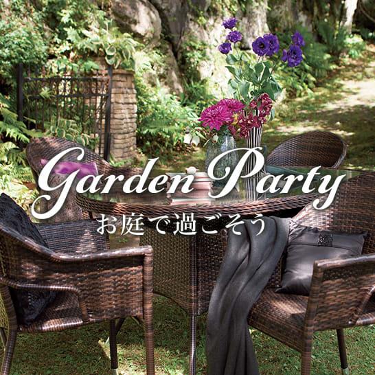 ガーデンパーティー特集
