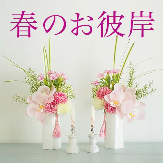 春のお彼岸のお供え花