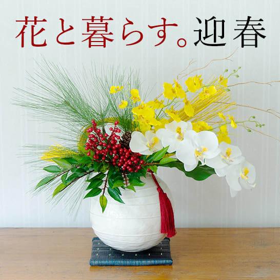 「花と暮らす。迎春」お花で祝うお正月2020~2021
