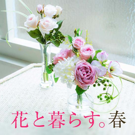 花と暮らす。春