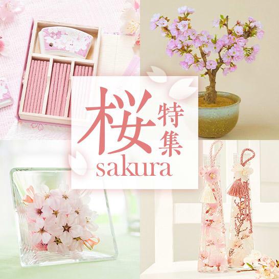 おうちで楽しめる桜のグッズ・雑貨特集