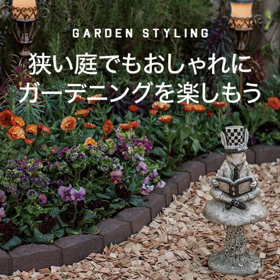 狭い庭でもおしゃれにガーデニングを楽しもう