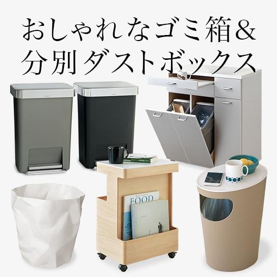 おしゃれなゴミ箱&分別ダストボックス特集