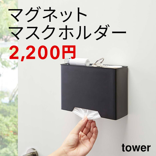 tower マグネットマスクホルダー
