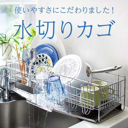 我が家のキッチンにぴったり!ディノスの水切り